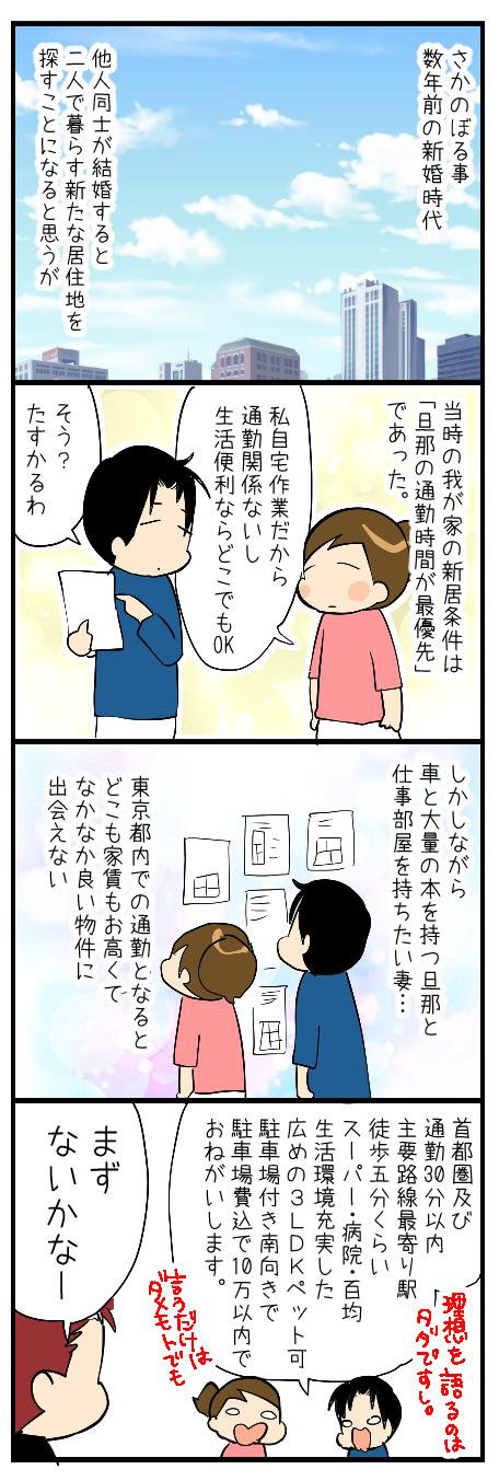 引越し編1