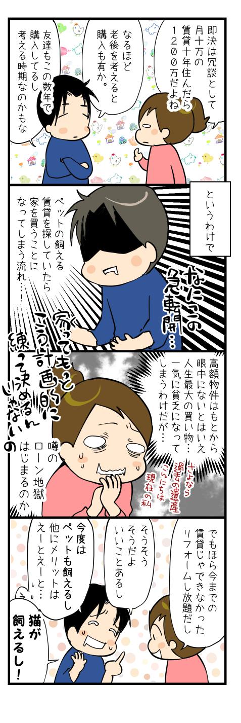 引越し編2-1