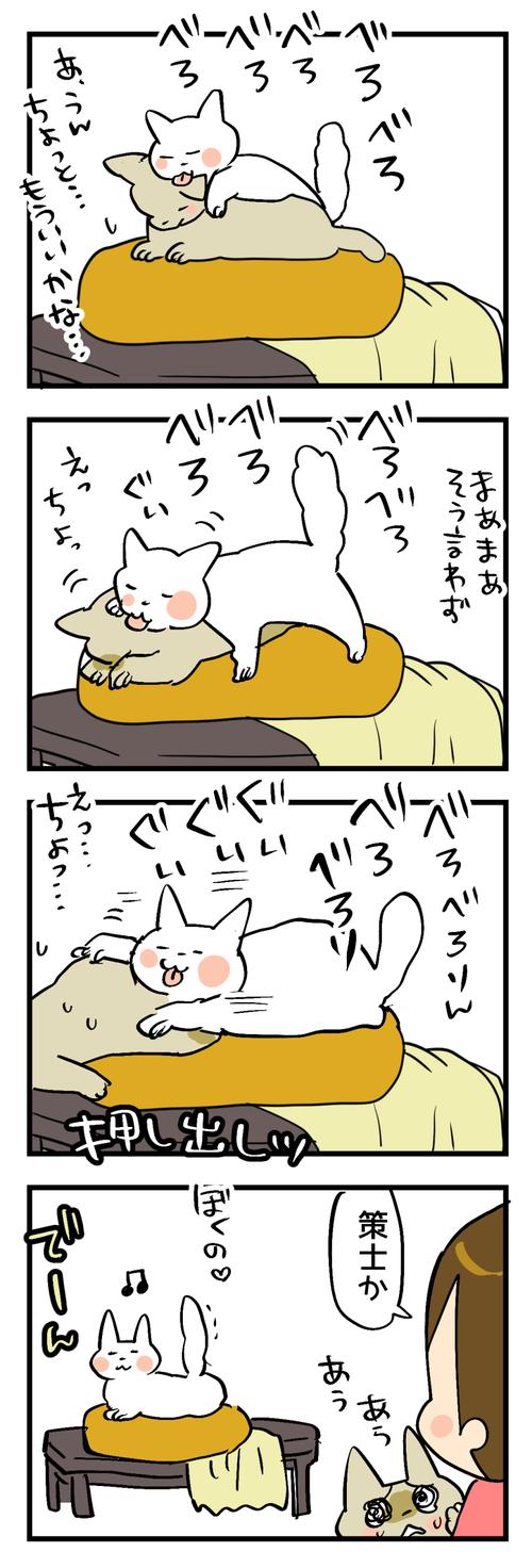 けづくろい2