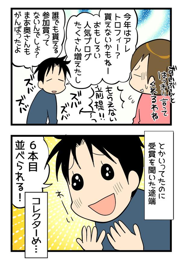 ブログ職人賞2