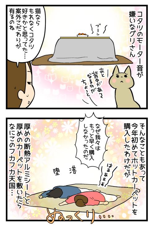 ホットカーペット