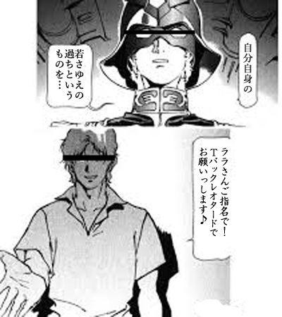 漫画シャア2