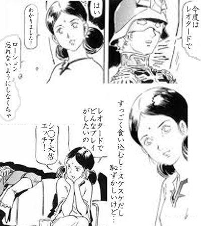 漫画シャア1