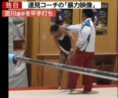 体操 速見コーチの「暴力映像」 宮川紗江選手を平手打ち