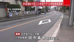 小学校教頭「バスで帰る」飲酒運転で女性をひき逃げか 埼玉
