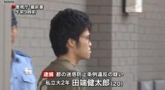 自分の下半身触り女子高生の尻を触ろうとした大学生の男逮捕