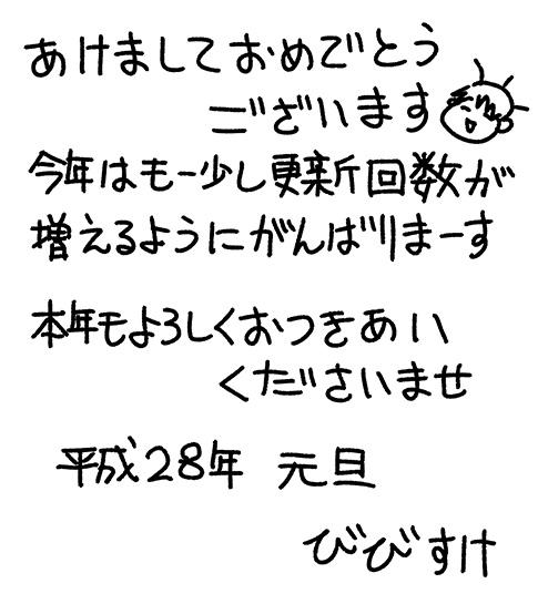 2016-01-01_nenga_002.jpg