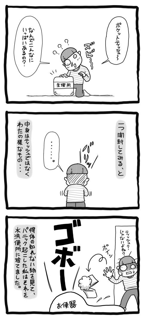 2015-PU3-11_04.jpg