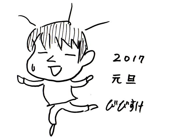 2017-01-01-02