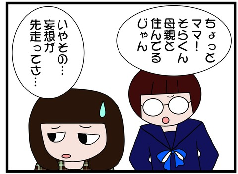 ブログ34-2