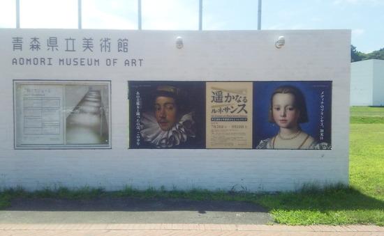 170729t_青森県立美術館入口01