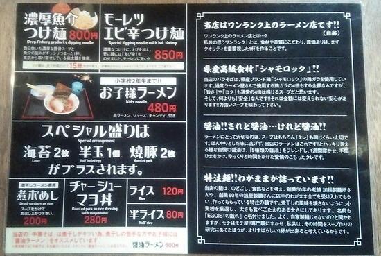 170729t_麺やゼットンメニュー02
