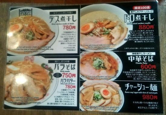170729t_麺やゼットンメニュー01
