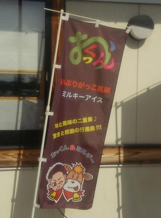 171008t_のぼり02@道の駅かみおか
