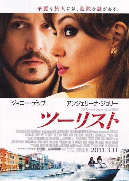 ツーリスト 映画