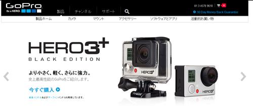 GoPro 公式ウエブサイト。世界一多才なカメラ