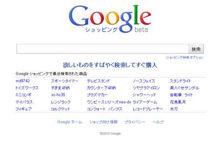 google_s