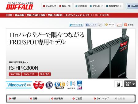 フリースポット導入キット   FS-HP-G300N   BUFFALO バッファロー