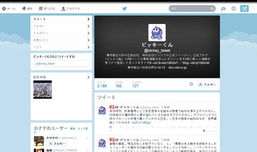ビッキーくん  bickey_tweet さんはTwitterを使っています