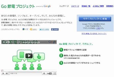 google_setsuden