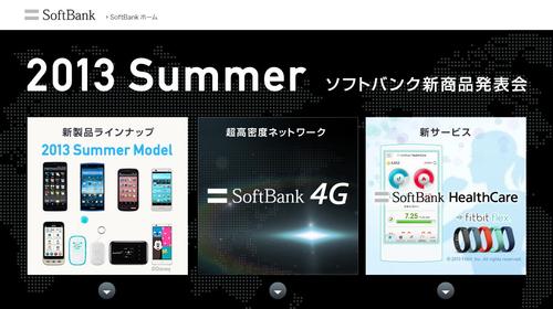 2013年夏 新商品発表!   ソフトバンクモバイル