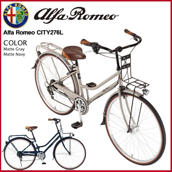 自転車の 自転車 おしゃれ : 格安自転車&おしゃれ自転車 ...