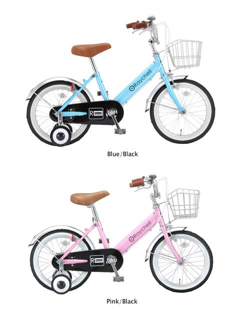 16インチ 子供用自転車 【Raychell ...