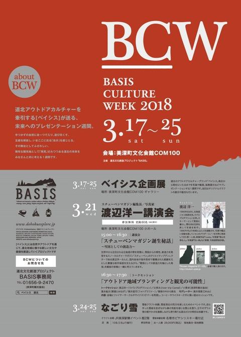 BCW-A4