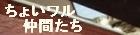 ☆ちょいワル仲間紹介コーナー☆