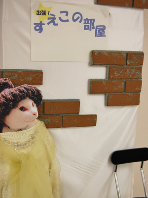 出張版すえこの部屋@猫の文化祭