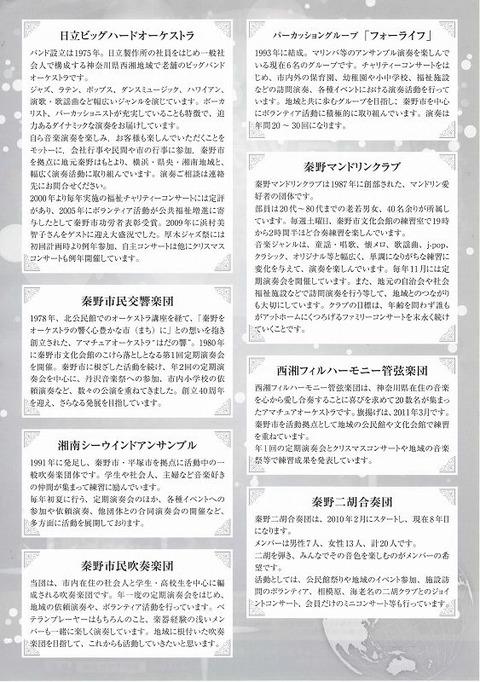 s-丹沢音楽祭20180318フライヤー_ページ_2