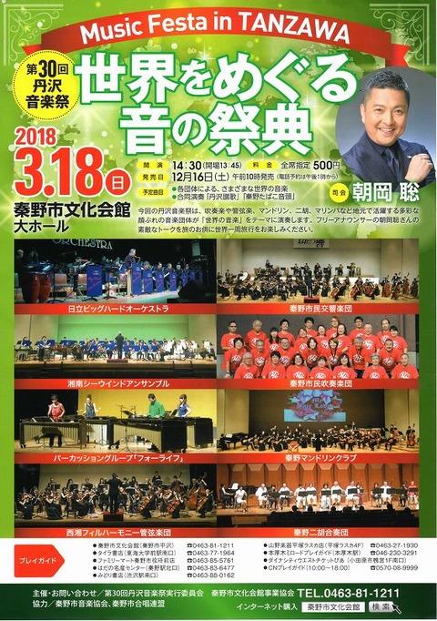 s-丹沢音楽祭20180318フライヤー_ページ_1