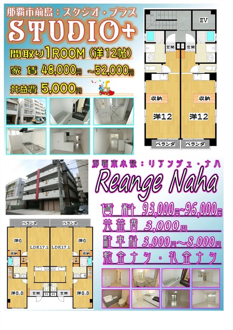 R-ディスプレイ大ポスター(那覇市前島)