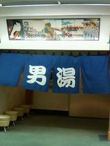 女湯(☆_@;)☆ \(`-´メ)・・・男湯