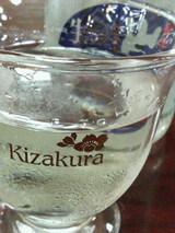 Kiazakura冷酒だっ!