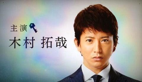 木村拓哉 アイムホーム 髪型2