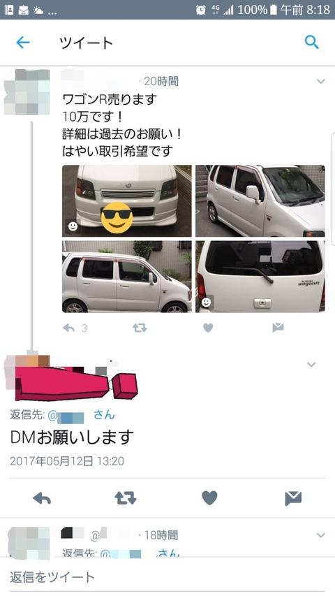 IMG_7931