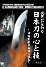 katana_kokoro_waza[1]