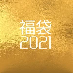 fuku2021