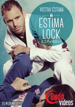 estima_lock_dvd_cover_1