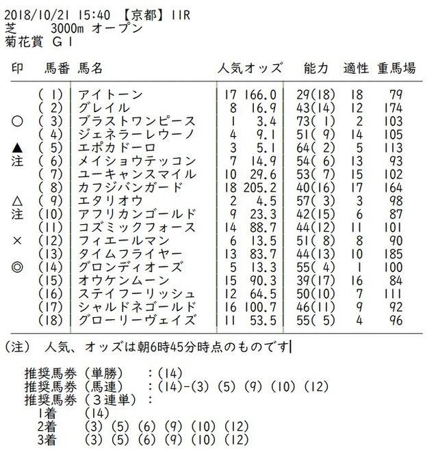 NoName_2018-10-21_6-2-19_No-00
