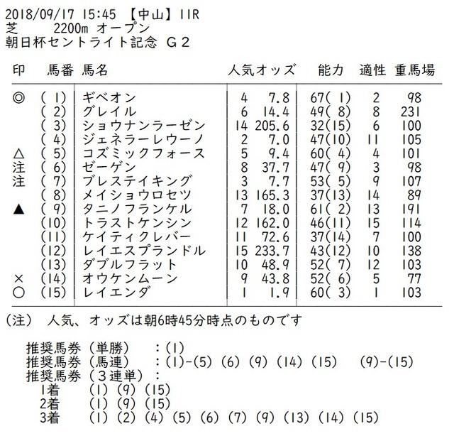 NoName_2018-9-17_6-27-19_No-00