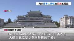 北朝鮮「抑留日本人、人道主義原則に則って寛大に許し追放」