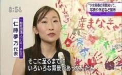 女子を守る社会活動家 仁藤夢乃氏のいじめがTwitterで告発