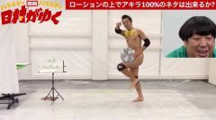 アキラ100%がローションまみれで「三代目 J Soul Brothers」のダンスに挑戦! ヒヤヒヤ度MAXに(AbemaTV)