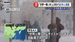 """露で日本人学生ら保護 """"世界一寒い村""""目指すも寒さで動けず"""