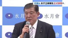 自民総裁選、石破氏は10日に立候補を正式表明