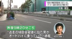 """""""逃走容疑者に似た男""""パトカー追跡でバイク事故 高校生死亡"""