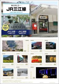 日本郵便、あす1月4日からオリジナルフレーム切手「ありがとう…JR三江線」を限定発売