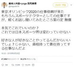 """2020東京五輪 命を預かる医者まで""""無償""""で依頼!批判の声"""